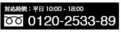 対応時間 平日 10:00~19:00 0120-2533-89